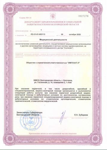ЛО-31-01-003113 от 05 октября 2020 г.
