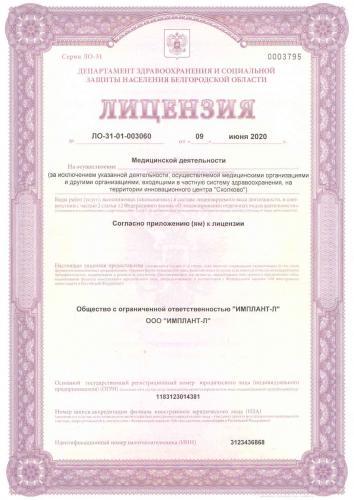 ЛО-31-01-003060 от 09 июня 2020 г.